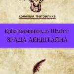шмитт_театр