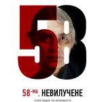 58_невилучене_1