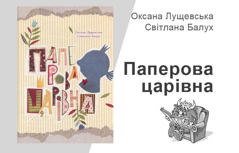 Оксана Лущевська, Світлана Балух, Паперова царівна