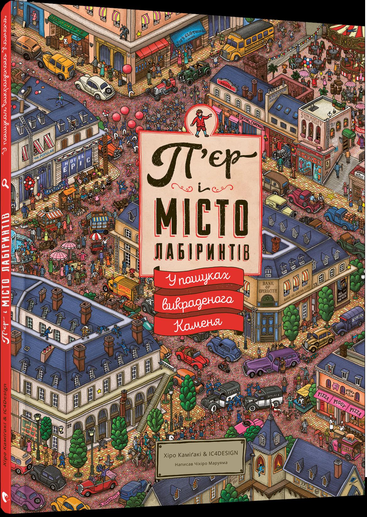 Pier-i-Misto-Labiryntiv_COVER_3D