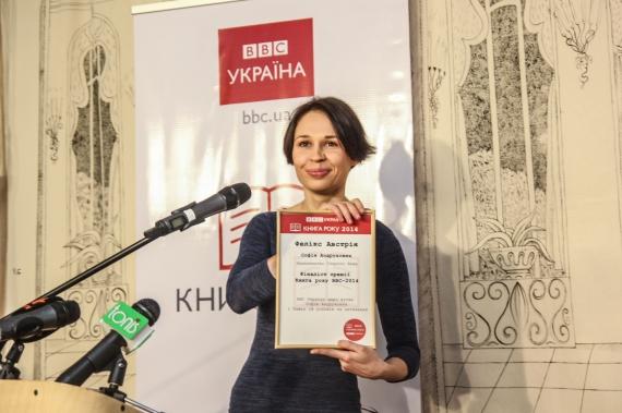 Фото: gazeta.ua / Софія Андрухович на врученні премії Книга року BBC