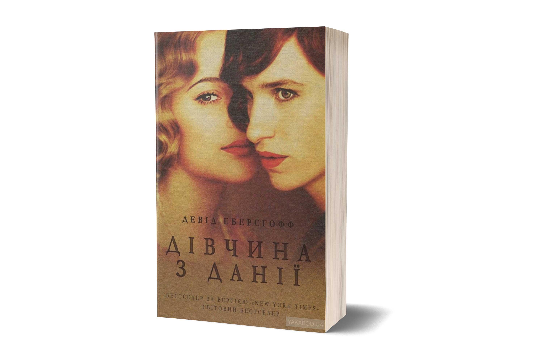 Новинки + класика   10 книжок про кохання - Блог Yakaboo.ua e4895a28d84f7