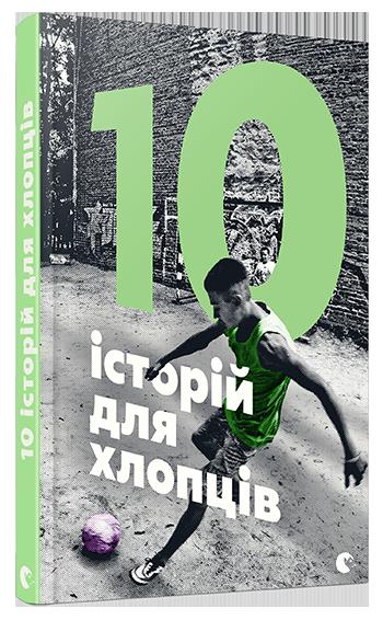 10_istoriy_dlia_hlopciv_0