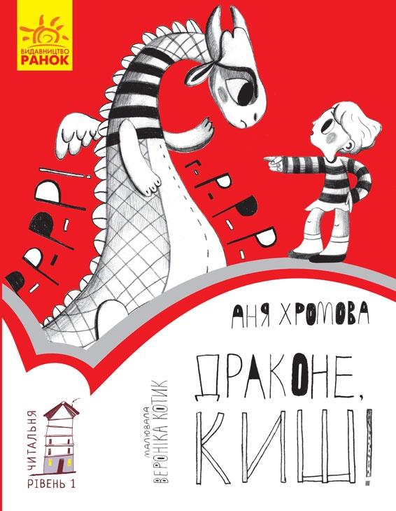 Hromova_Drakon-ky-sh