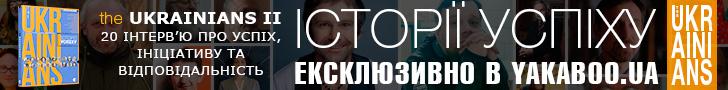 the Ukrainians v.2