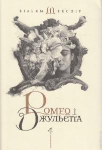 ромео1