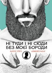 Boroda_obl (1)