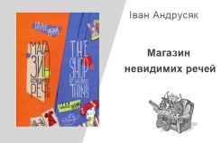 Купити книгу Магазин невидимих речей (Iван Андрусяк) - 978-617-7262 ... fd1c56558b945
