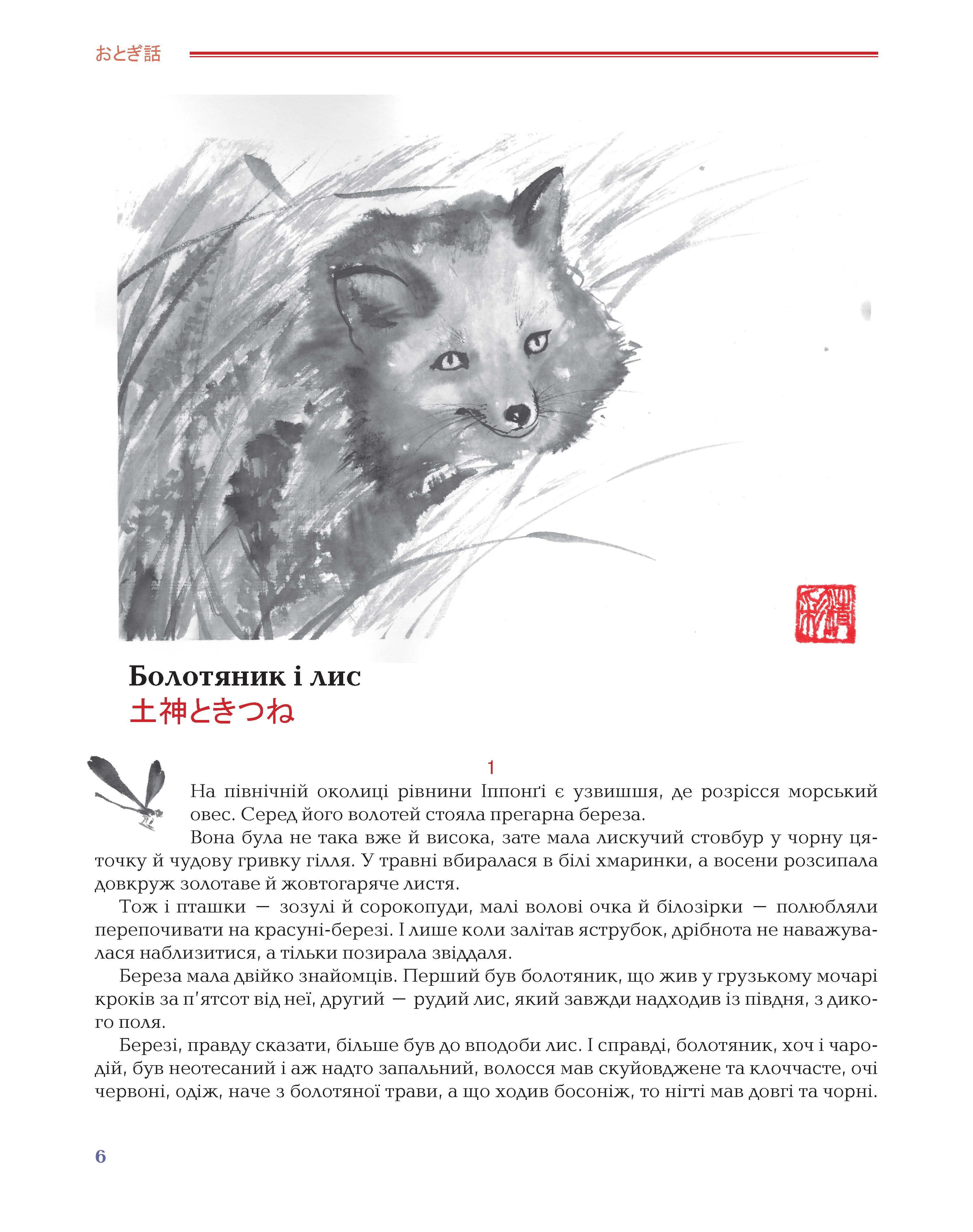 Kazky-CMYK-18-08-End 6