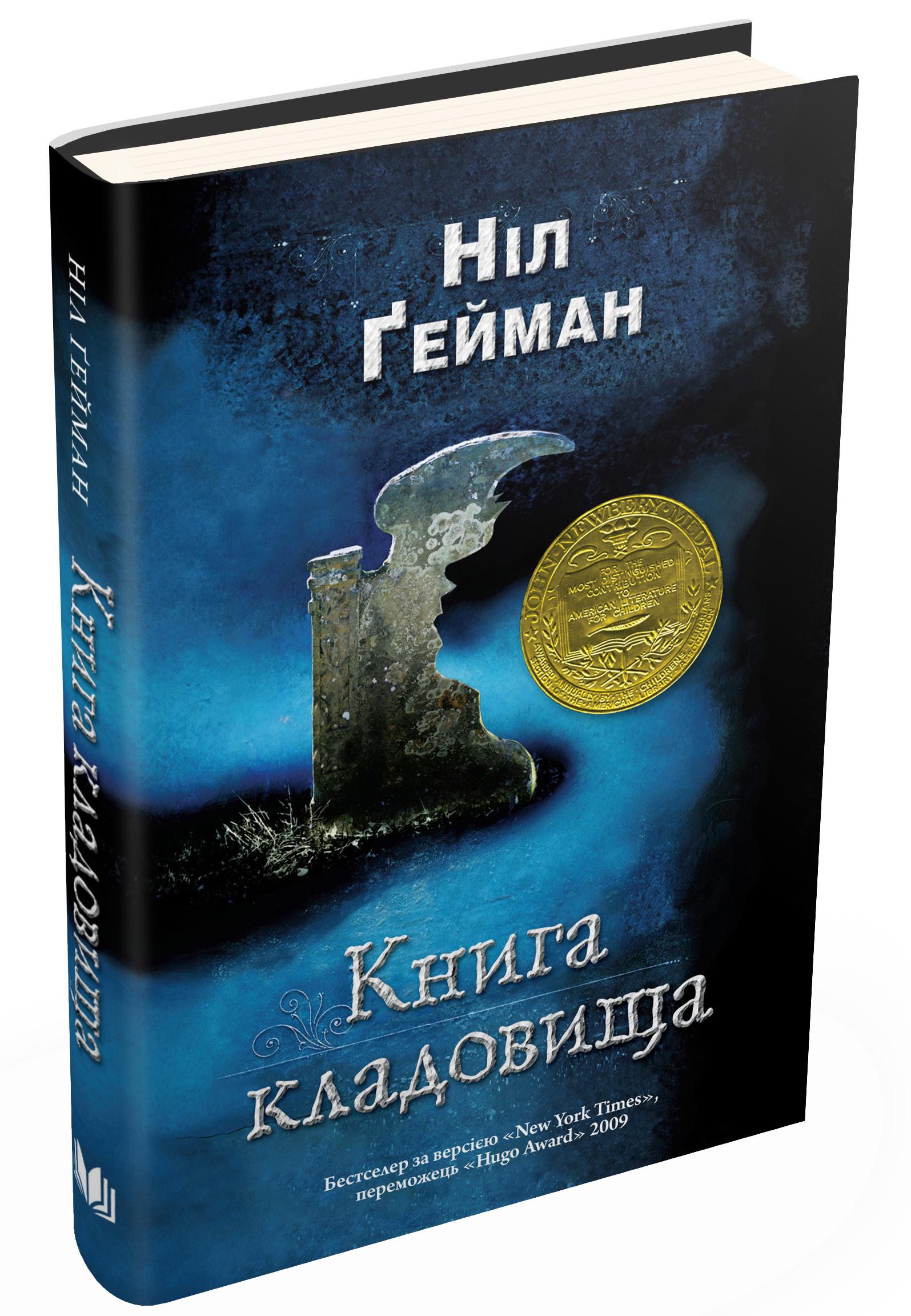 Книга_кладовища_HB5_2