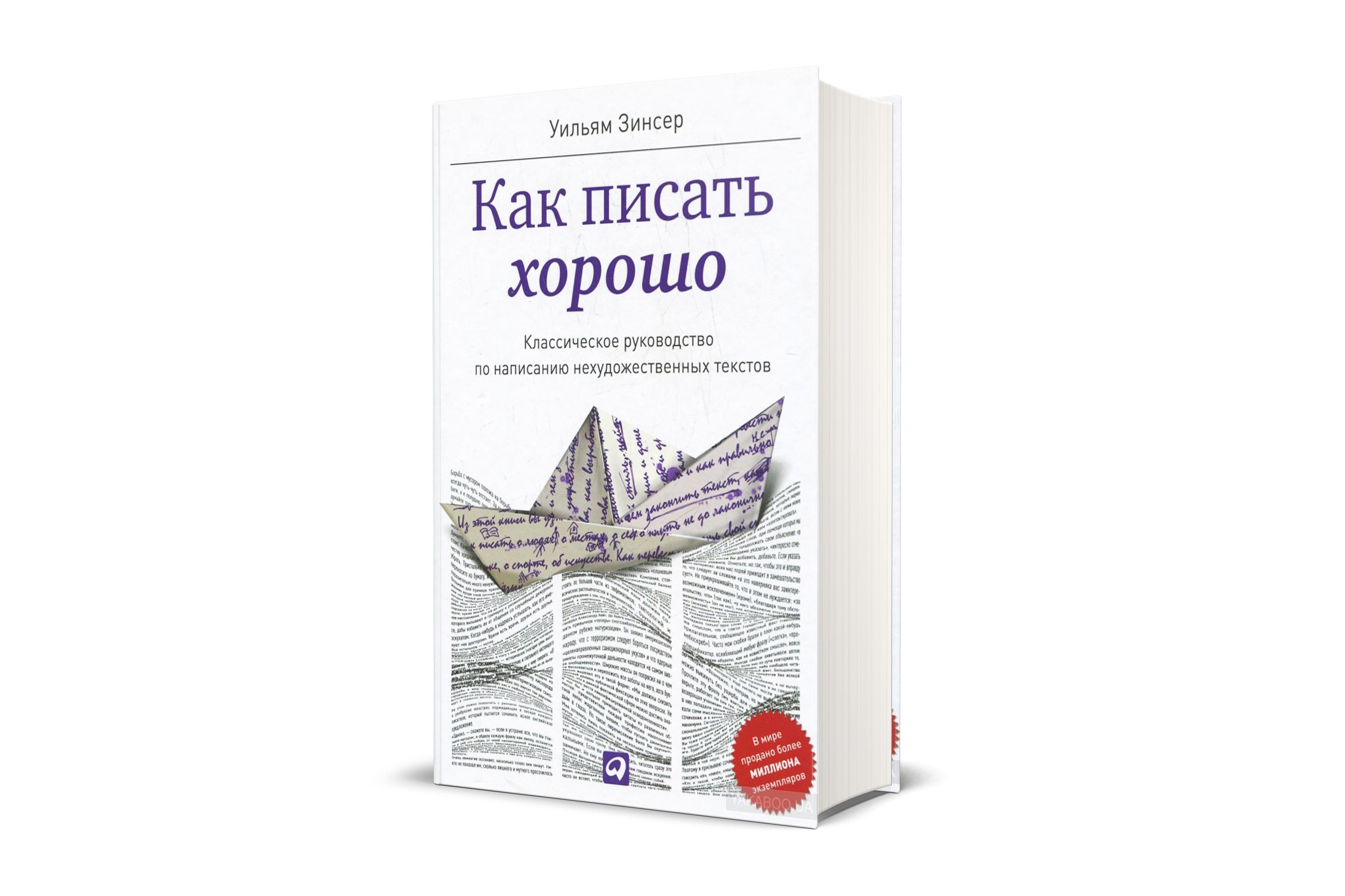Наука о писательстве, или Что почитать о хороших текстах? - Блог Yakaboo.ua