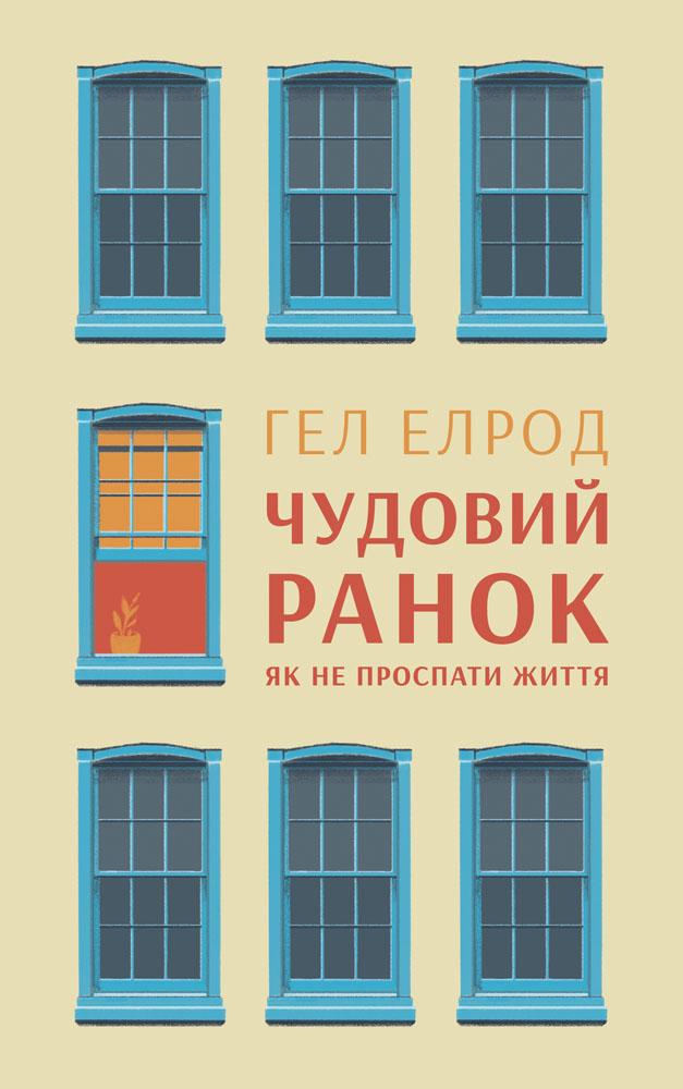 101_Hal-Elrod_Chudovyi-ranok_1000