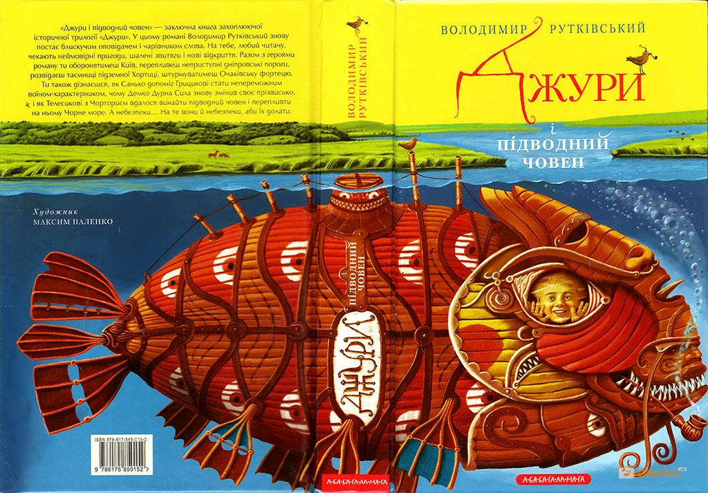Djuri-i-pidvodniy-choven_e2c