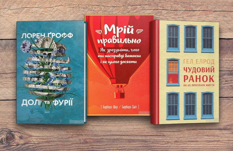 Читання для натхнення  роман про сімейне щастя і дві мотиваційні книжки fb476a27edf7a