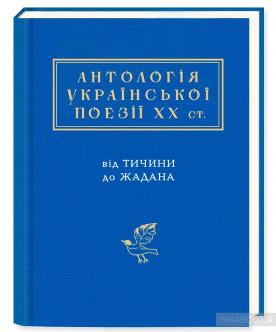 antolohiaxxvidtdozh1
