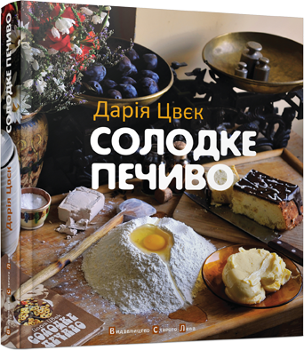 SolodkePechyvo_PNG (1)