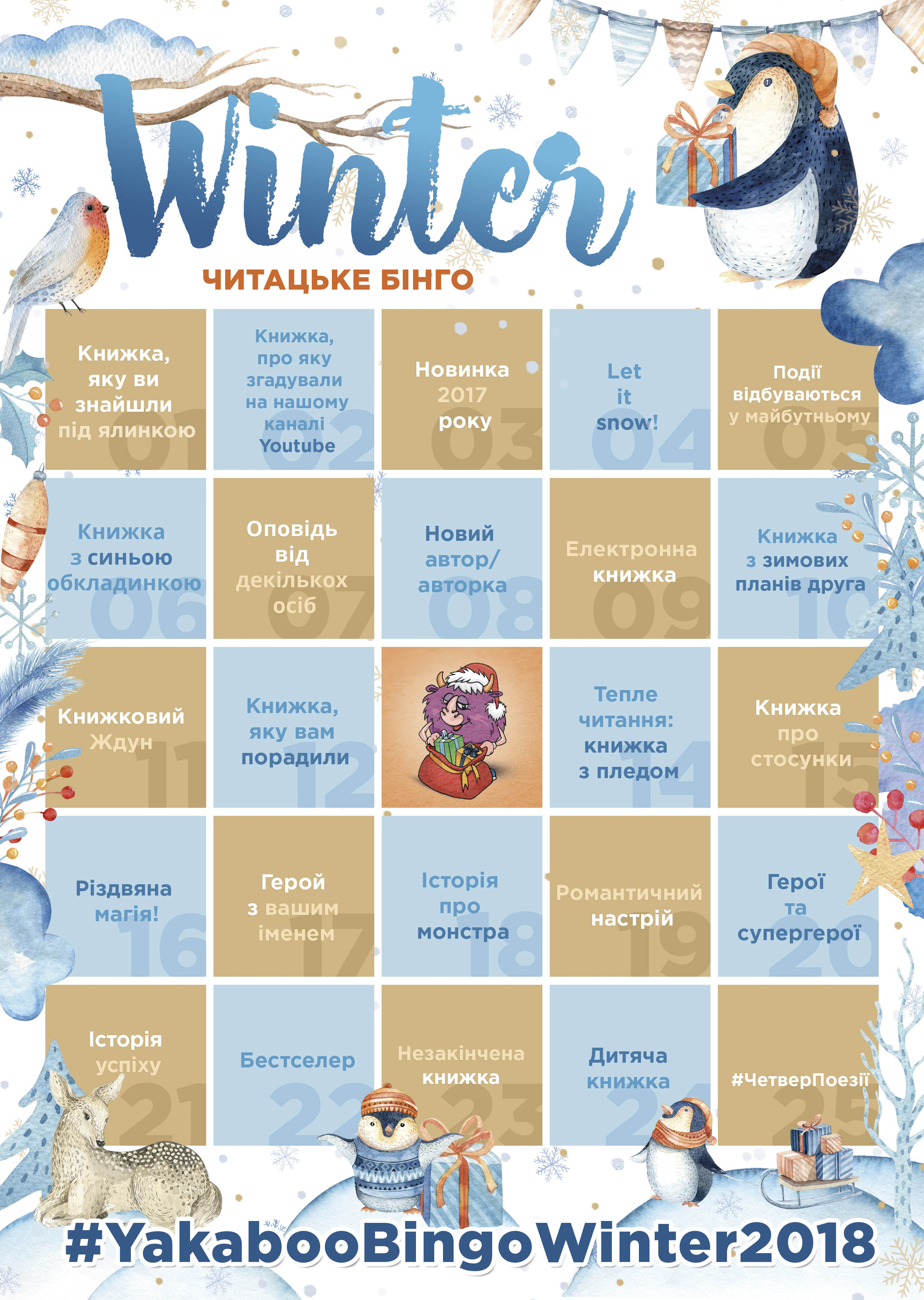 Bingo_winter_3