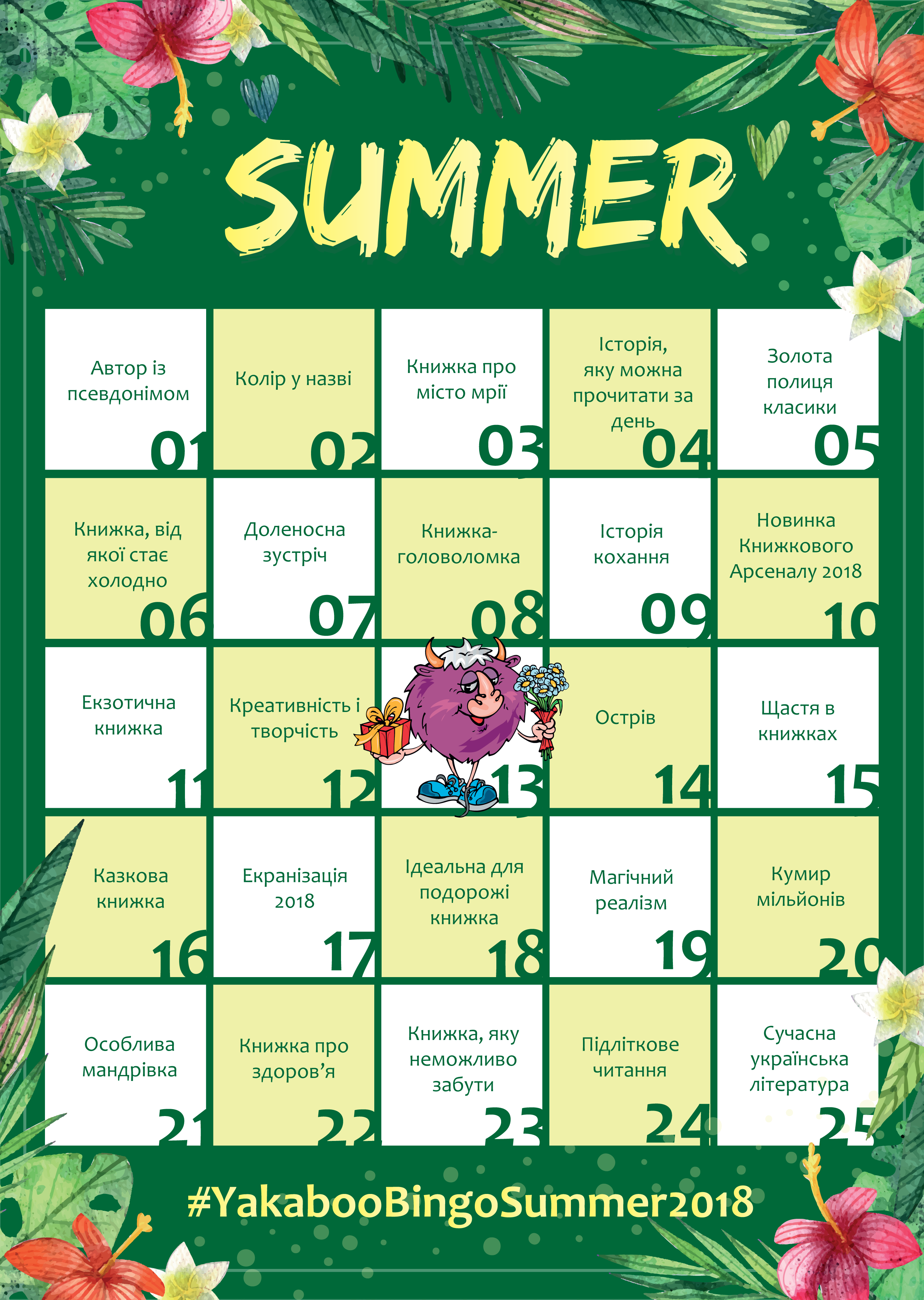 Bingo_summer