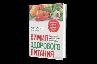 Химия здорового питания1
