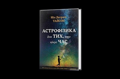 астрофізика для тих хто цінує час