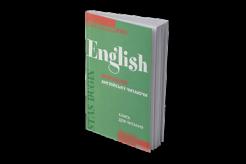 вивчай англ