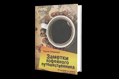 заметки кофейного путешественника