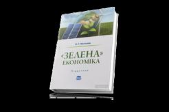 зелена економіка