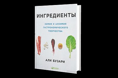 ингредиенты1