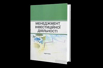 менеджмент інвесстиційної діяльності
