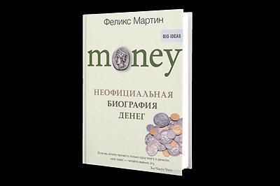 неофициальная история денег