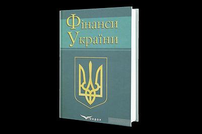 фінанси україни