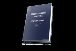 цивільний кодекс галичини