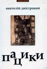 Pacyky_2011