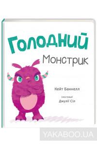 golodnyi_monstryk_mockup1