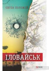ilovaysk_ukr_1_1