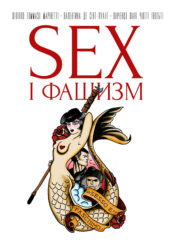 секс_і_фашизм