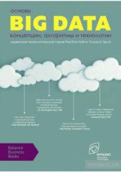 _big_data_