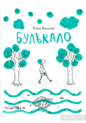 bulkalo_cover_front_2 (1)