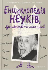 encyklopedia_neuki
