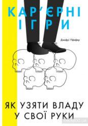 kar-erni-igry.-yak-uzyaty-vladu-u-svoi-ruky-709131.800x800w (1)