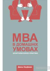 mba___1000
