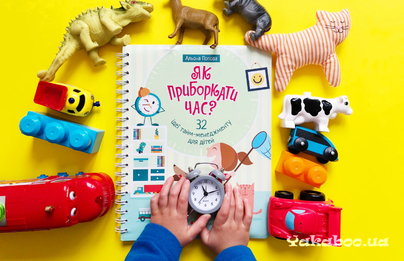 Обкладинка дитячої книги про тайм-менеджмент «Приборкати час»