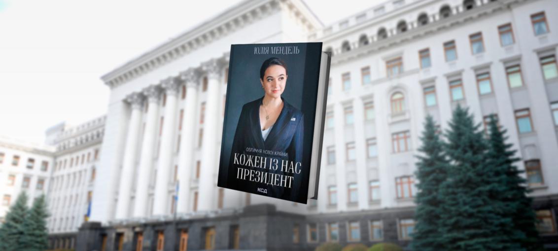 """Книга Юлії Мендель """"Кожен з нас президент"""""""