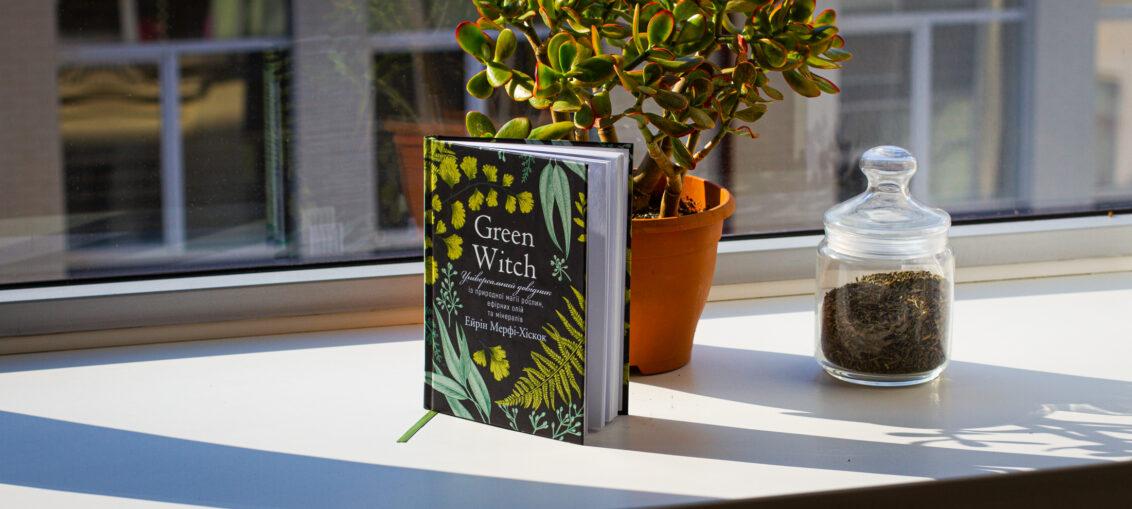 Шлях до гармонії крізь трави, сади та джунглі. Добірка книжок про силу природи