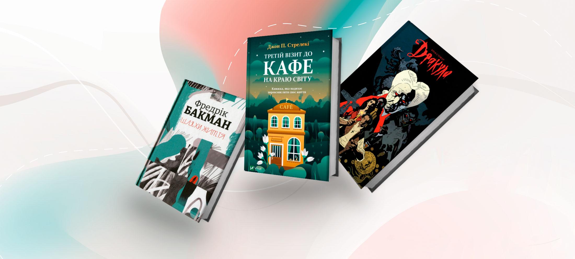 Книжки з соцмереж Yakaboo