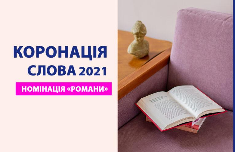 Романи-переможці літературного конкурсу «Коронація слова» 2021