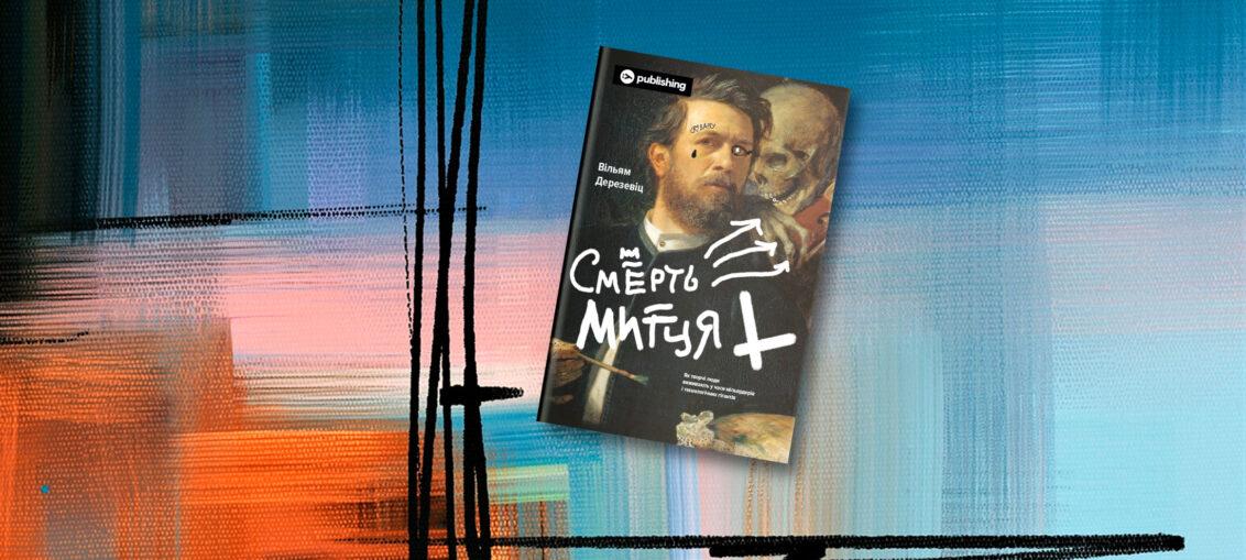"""Колаж з обкладинкою книжки """"Смерть митця"""""""