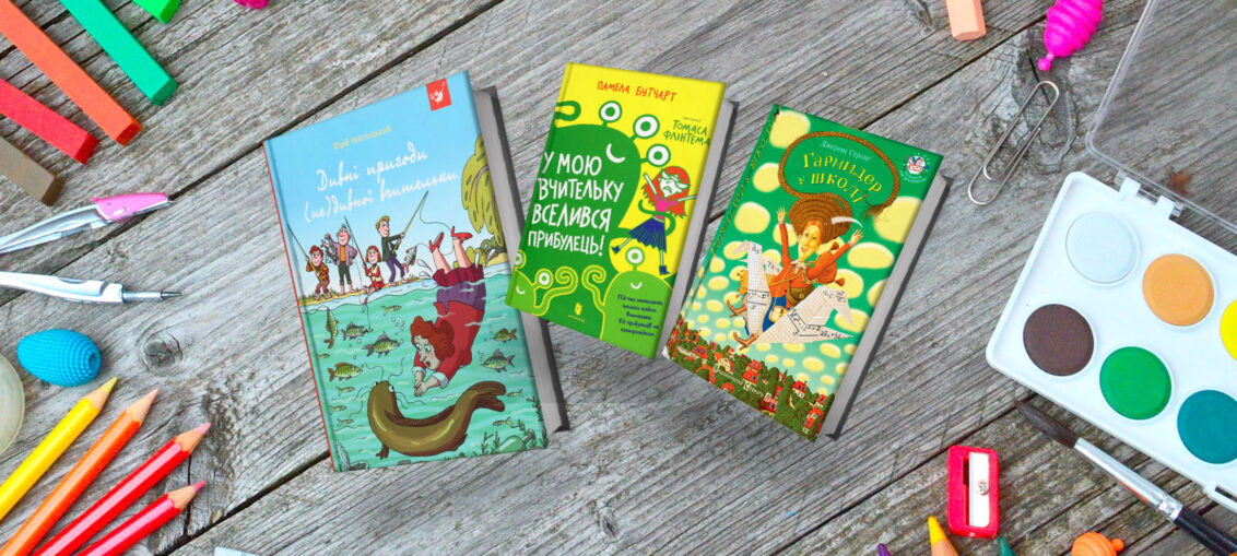 Образ сучасного вчителя з книжок