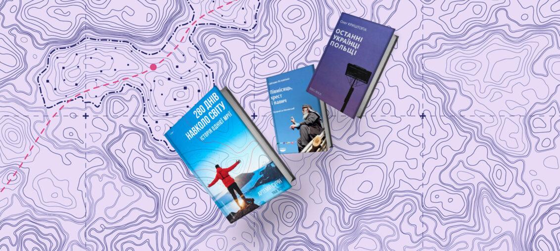Добірка книжок про подорожі