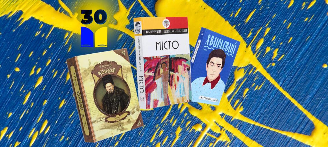 30 років Незалежності: книжки, які змінили Україну